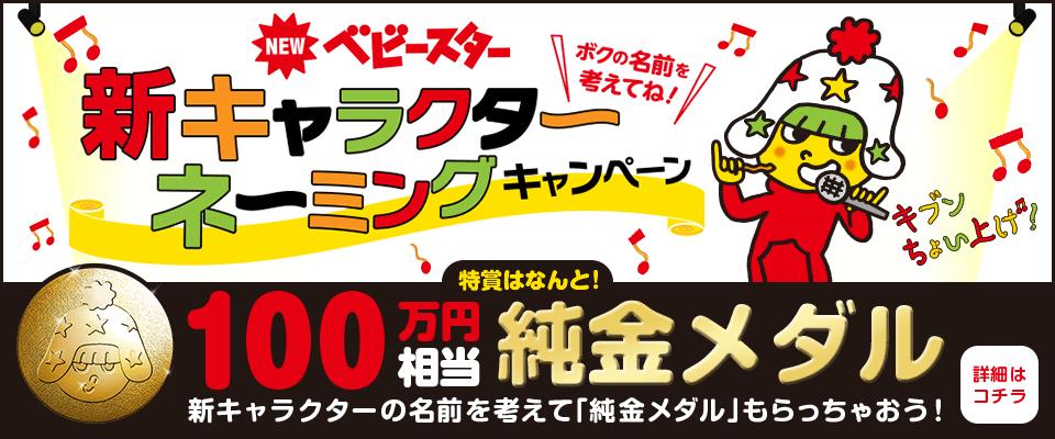 他的名字還沒有定下來,希望能由大眾來幫忙取名。 因此,目前正舉行新吉祥物的名字票選活動,獲選者會有100萬日圓和新吉祥物的純金獎牌一面。