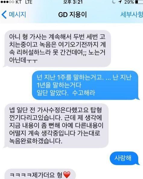 而且說到老楊與BIGBANG的愛恨情仇,想必不少粉絲都會想起之前老楊和GD的簡訊對話,因為當時連粉絲都知道BIGBANG行程簡直是空中飛人,但是老楊說過「你前一年不就這麼說了?(指完成專輯)」,最後還說「辛苦了」,連最後的「我愛你」都被粉絲嫌棄根本是沒有感情