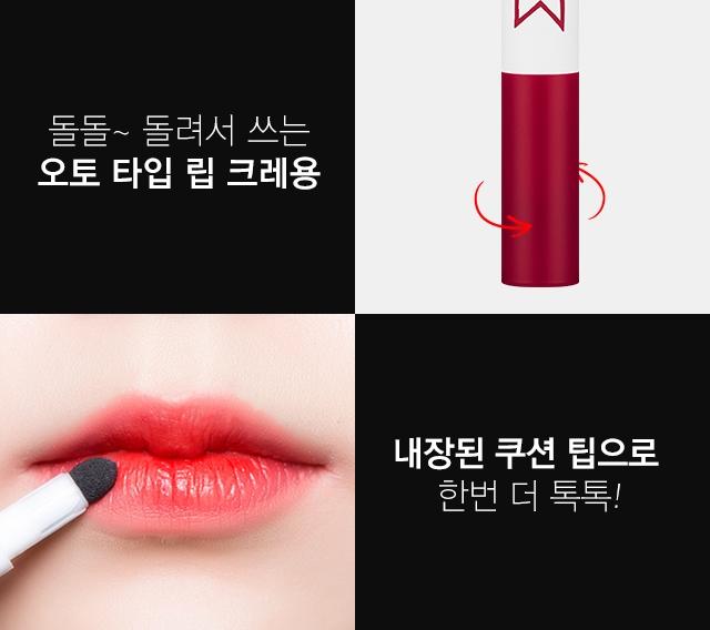 使用方式也很簡單,直接先塗上,再把底部轉開,用氣墊把唇色暈開。