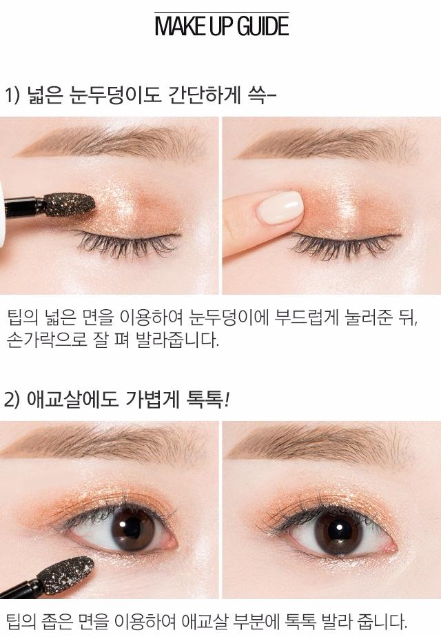 膏狀的質地可以讓亮片更加附著在眼睛上,更好上妝也更顯色