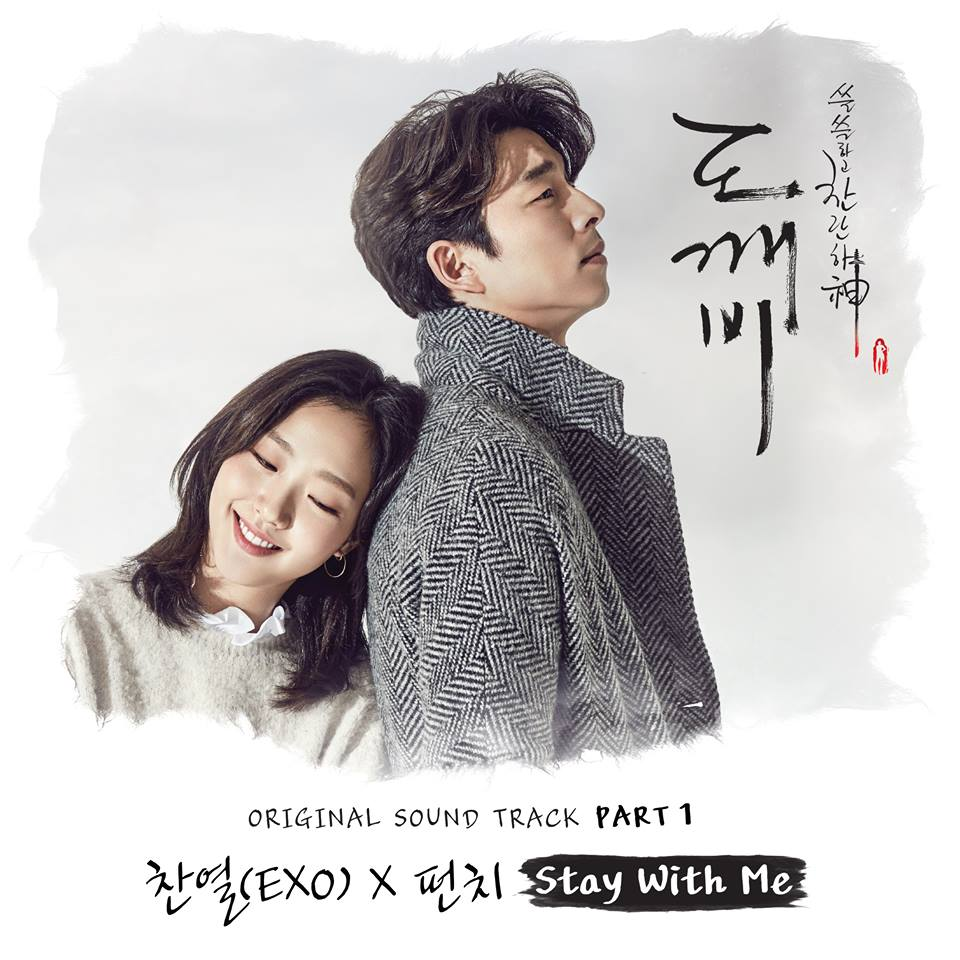 1.Stay With Me — 燦烈(EXO) x PUNCH OST音源的歌詞沒有提到喪失記憶的單字,