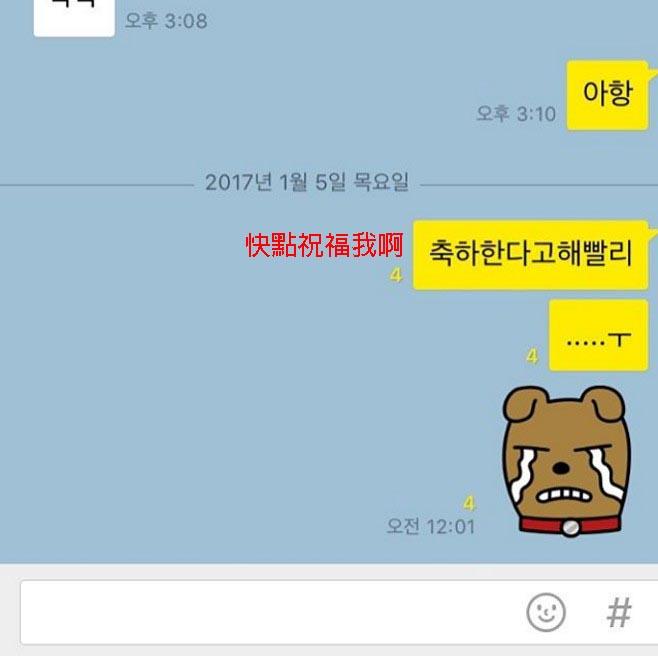 之後耀燮就開始更新在群組的對話 並寫下「啊 真是溫暖對吧?:)」 因為韓國時間已經到了1月5日,但是卻沒有成員祝他生日快樂....XD