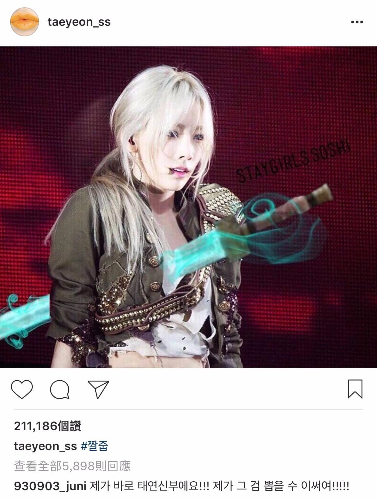 就連近期太妍上傳這張鬼怪照片後,狂熱粉絲Juniel也立刻留言「我就是太妍的新娘!!! 我可以拔出那把劍!!!!!」  會不會太可愛啦~~~感覺Juniel就是邊留言邊尖叫的樣子啊XDD