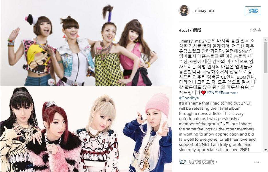 2NE1將發行告別歌曲的消息中提到只有「CL,Dara,春三人參與,Minzy已於其他公司簽約將不參與」,但Minzy今天的一則IG留言讓粉絲傻眼,留言中提到這次2NE1發行告別歌曲是通過新聞才知道,對於不能參與感到十分可惜