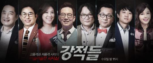 ✽第10位 — tv朝鮮《強敵們》 →喜好度2.2% →上升8位 韓國時事論談節目