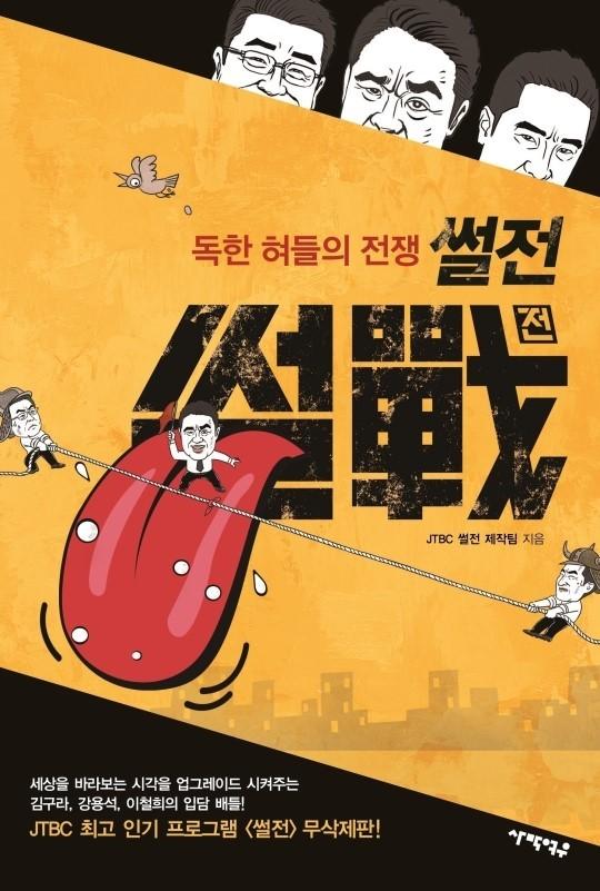 ✽第3位 — JTBC《舌戰》 →喜好度10.9% →下降1位 主持人針對當下韓國社會發生的現象及事件進行討論的時事節目。