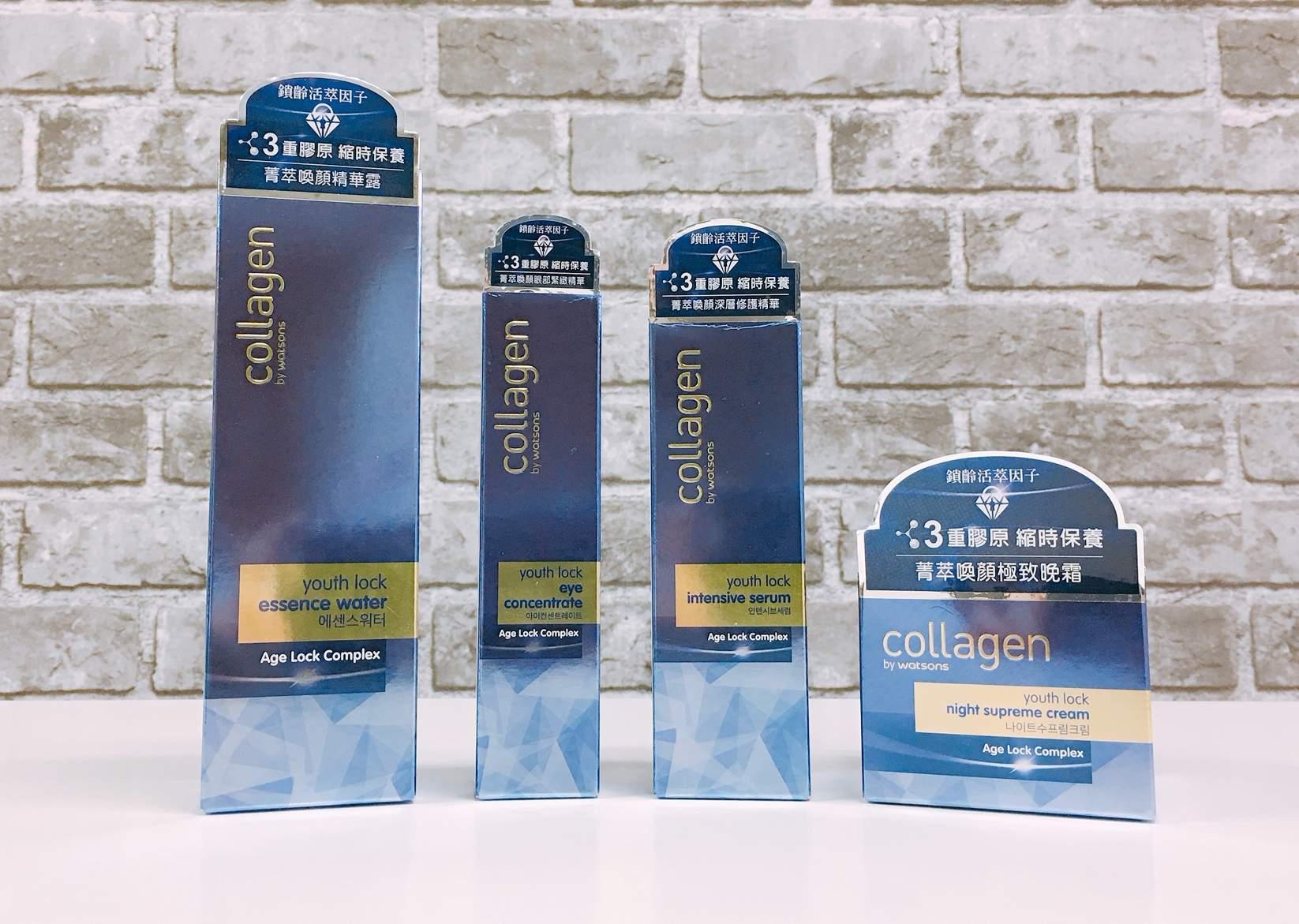 就是屈臣氏的「菁萃緊緻喚顏系列」,含有3重膠原蛋白和PHP植物精華萃取成分,有助於維持肌膚潤彈和提升緊緻力。