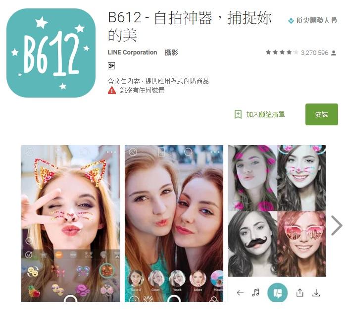 △B612 B612的熱門程度應該不用小編多說吧?小編光打開免費排行榜,他就還是維持在第8名的位置,非常驚人啊!!全世界甚至超多3億個用戶都在使用B612,想必台灣女生應該也沒錯過吧?除了一般的濾鏡之外,前陣子也新增了許多有趣的模式,懶得下載SNOW也可以直接用B612喔!