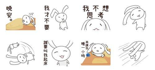 「再讓我睡一小時。」(關鬧鐘) 《某兔的廢物日常》就是手機小姐本頻道的廢物人生,如果剛好某兔所說的心聲剛好正中你心的話,不妨在想耍廢不想動之時,就懶懶的使用這些貼圖,讓「某兔」做你發言人,傳達你每分每秒都不想做事的心情。(晚安)