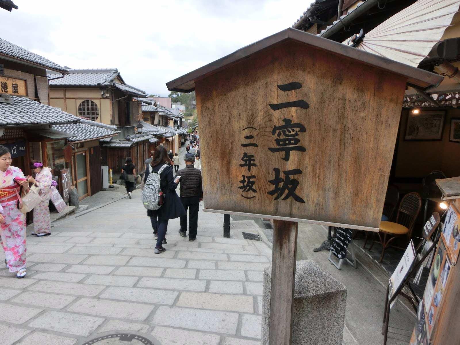 第三站:二年坂、三年坂、清水坂 清水五條這裡除了有許多寺院可以參觀,周邊也是京都內最具古風的一區,簡而言之有點類似台灣老街的概念,建議可以在參觀玩清水寺後沿著清水坂、二年坂一路走到三年坂,最推薦的時段是下午開始太陽快下山的夕陽景致,配上古風的老街非常美麗,小街內也有很多伴手禮、美食、小物,所以購物和午餐都可以在這裡解決喔!  ▶︎建議停留時間:2.5小時