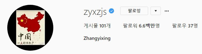現在好像只有名義上是EXO 是中國演員兼歌手 現在韓國鬧得沸沸揚揚的是張藝興(Lay)
