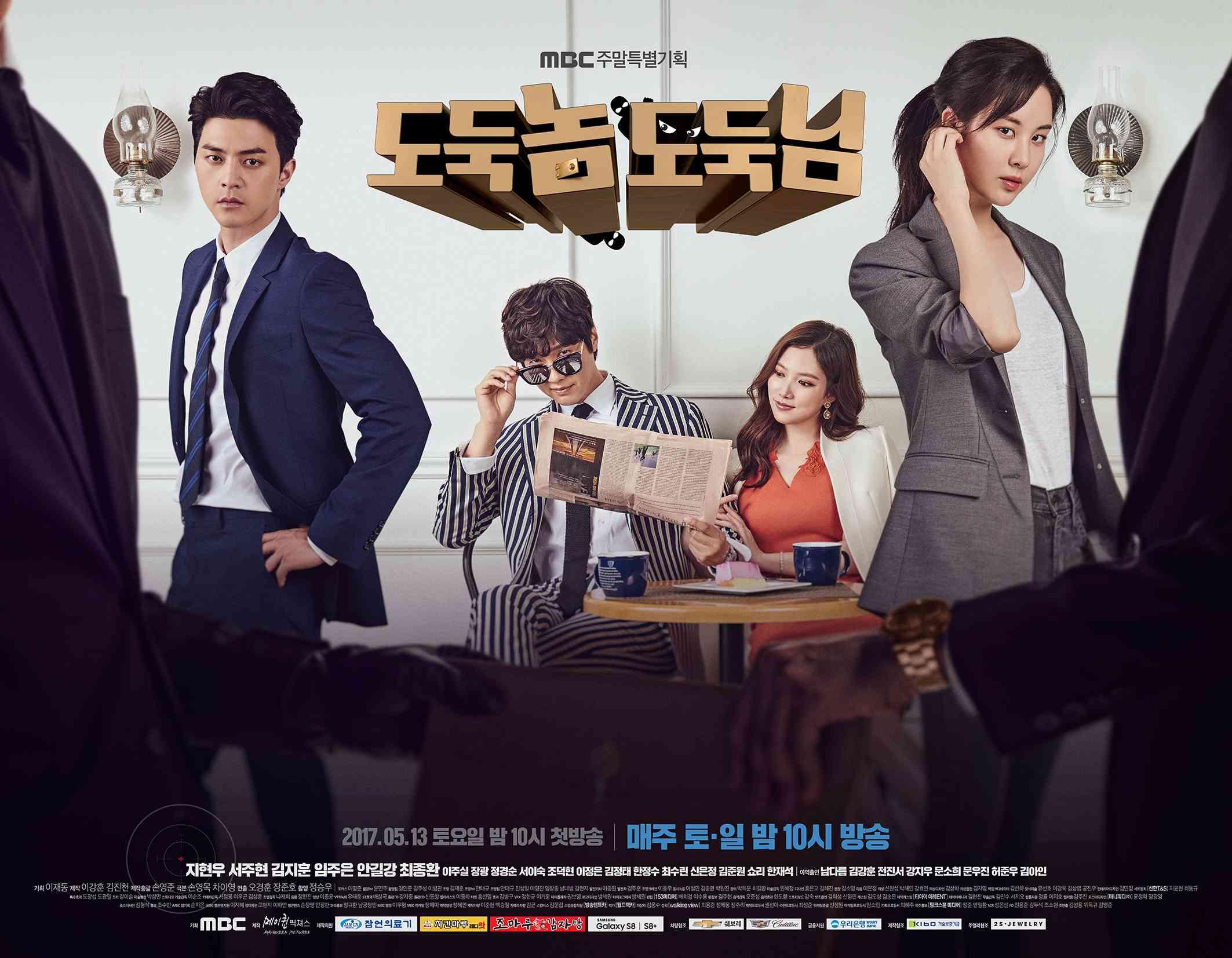 這部戲是在講此劇講述掌控大韓民國的少數權勢家族與小偷之間的故事,希望大家能多多支持我們忙內徐玄的戲哦,還沒看的粉絲快去看,保證讓你看到不同以往的徐玄♥♥♥