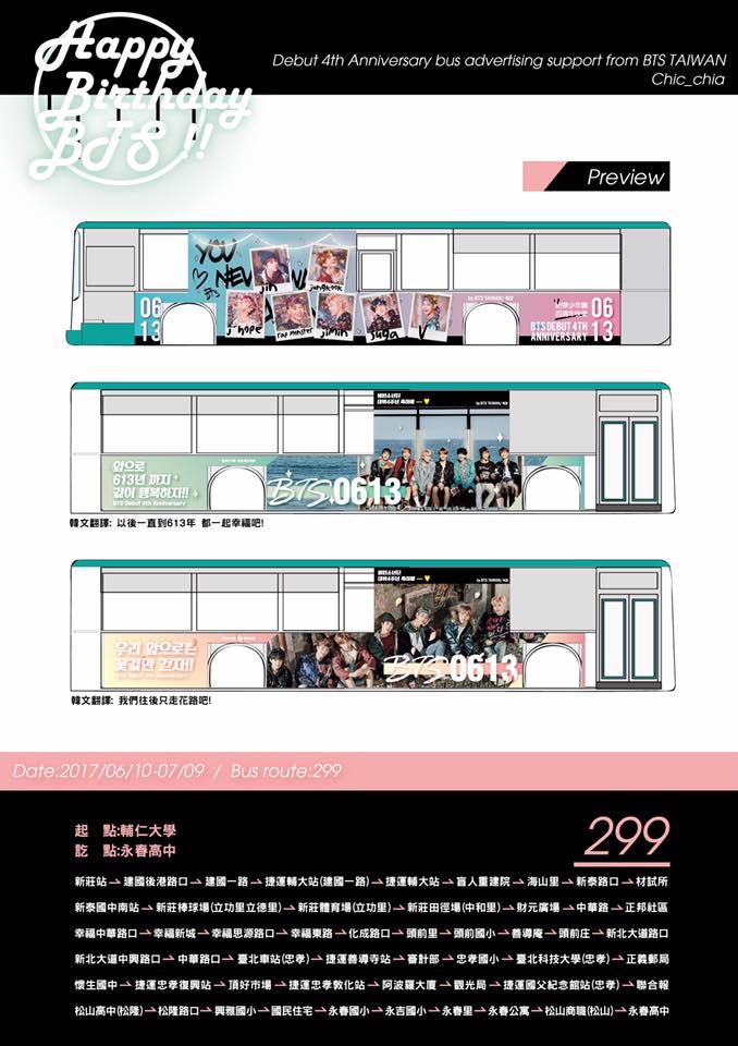 而台灣粉絲也為了慶祝這麼特別的日子,特地買下了三輛公車的廣告版,也希望讓更多人知道BTS這個團體