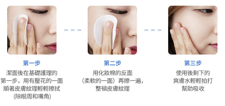 使用的方法也很簡單,只要在清潔過後使用有壓花的那一面畫圓擦拭肌膚,然後再用柔軟面擦拭一次。最後只要把臉上殘留的化妝水拍打一下,讓肌膚吸收就可以囉!