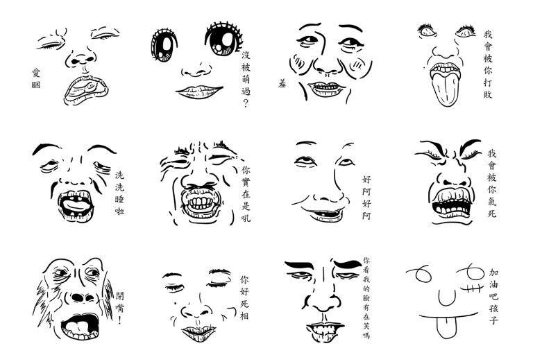 完全可以想像對方的語氣跟表情,這些回覆朋友看了應該會很怒XD