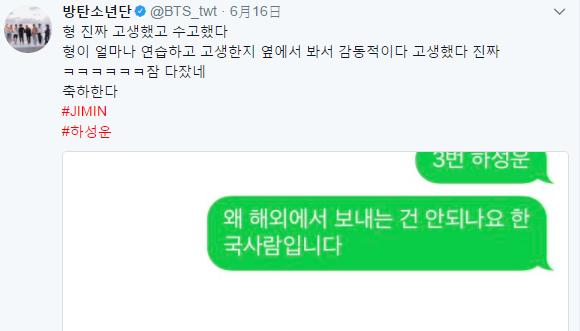 原因是因為當時他人在國外所以不能投票,他還搞笑的寫下我是韓國人,他還把照片發到推特去也讓許多粉絲們笑翻了XDDD不過還好河成雲也順利出道了@@