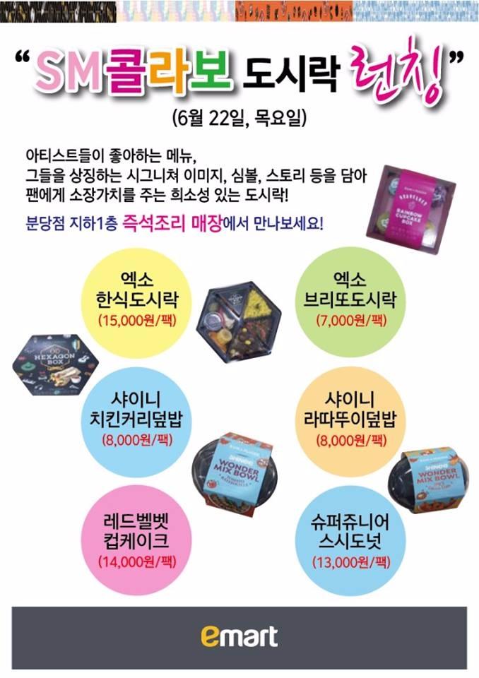 就是這些啦~~吃的!!!(以下皆為韓圜) EXO韓食便當 15000元 EXO墨西哥玉米煎餅便當7000元 SHINee炸雞咖哩蓋飯8000 SHINee美食總動員蓋飯8000 Red Velvet杯子蛋糕14000/1組 Super Junior壽司甜甜圈13000/1組