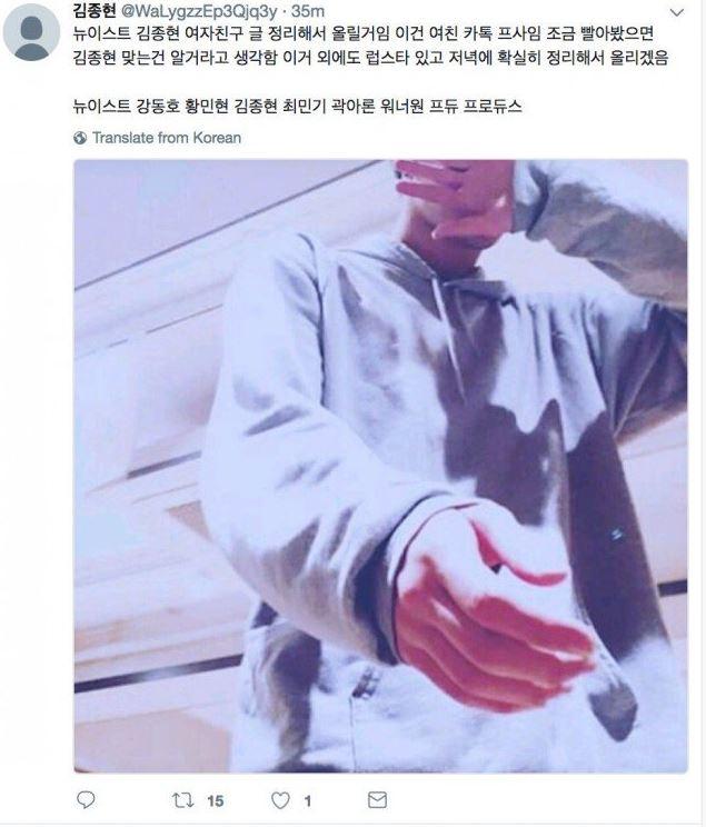 最近在推特上稱找到金鐘炫和女友交往證據的貼文被快速轉發,不僅提到金鐘炫早已有女友,還公開了一張照片說這是金鐘炫的大頭貼,此外還說握有許多金鐘炫和女友在IG上傳「Love stagram」的傳情證據
