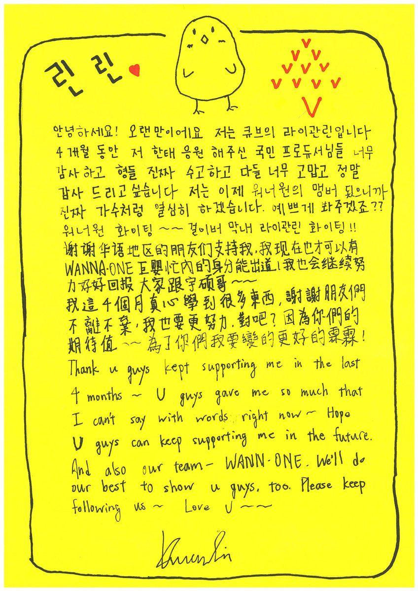 在最新公開的手寫信當中,賴冠霖也寫下了「感謝大家支持」「會好好回報大家跟宇碩(禹奭)哥」真是太放閃啦XD