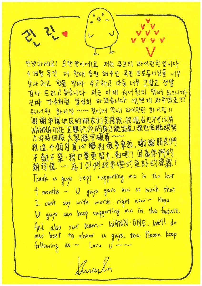雖然很可惜只有賴冠霖進入前11名成為Wanna One的成員,但已經有大批粉絲表示一定會等小雞柳善皓出道的,公司也公開了兩人親手的手寫信要向支持他們的粉絲們致謝~