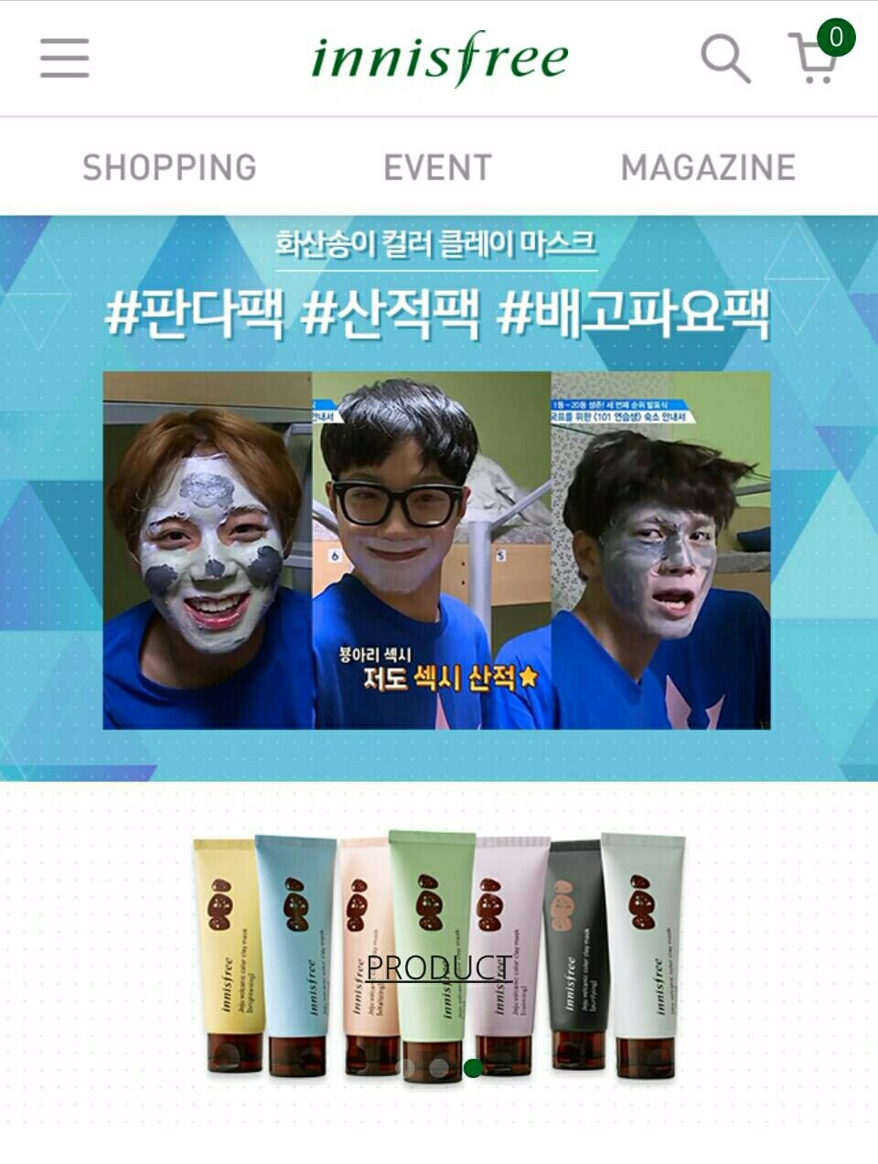 還記得他們在節目中塗的火山面膜嗎??? 果然是代言無誤 韓國的網站也放上節目照 吸引粉絲購買XDDD