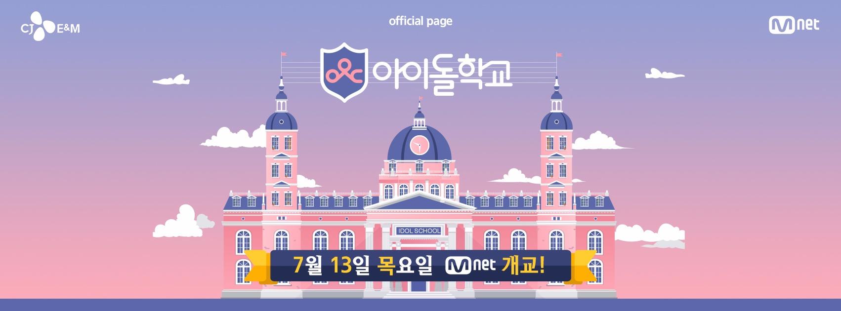 相信大家都有聽說韓國電視台Mnet即將推出的綜藝節目《偶像學校》,節目內容以養成新女團為主軸,並開設韓國第一所女子團體養成專門教育機構,招收學生後將於節目中進行訓練,優秀學生將能以新女團的身份出道。 而節目的一大看點就是參賽者並非「練習生」,而只是「一般人」呢!