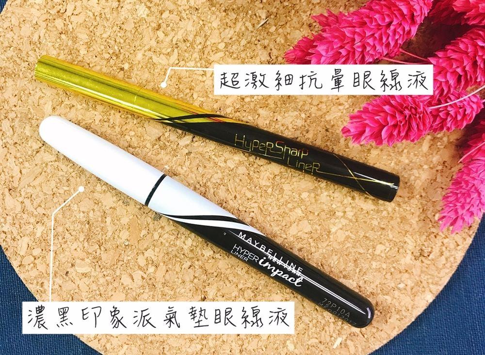 今天就要介紹這兩隻眼線筆,別說你不知道媚比琳的眼線筆,除了是開架眼線銷售常勝軍、高CP值代表之外,還是偽少女從國中就愛用到現在的愛將啊XD