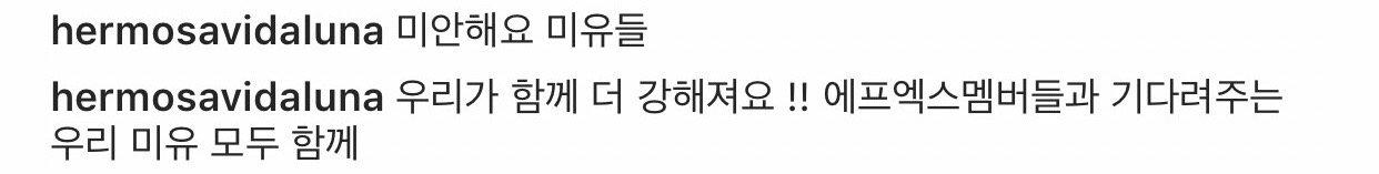 而後Luna像是想跟等待舞台許久的粉絲道歉的在IG寫道: 「對不起 MeU們」 「一直跟著f(x)成員們一起等待的MeU們,我們一起變得更強吧!」 Luna的留言也讓許多的粉絲們感到相當心酸啊...