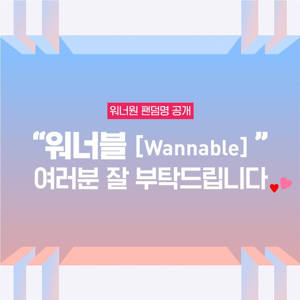 日前也宣布了粉絲的名字為「워너블 . WANNABLE」,突如其來的公佈也讓粉絲們都嚇了一大跳,粉絲們也都感到相當開心!!!