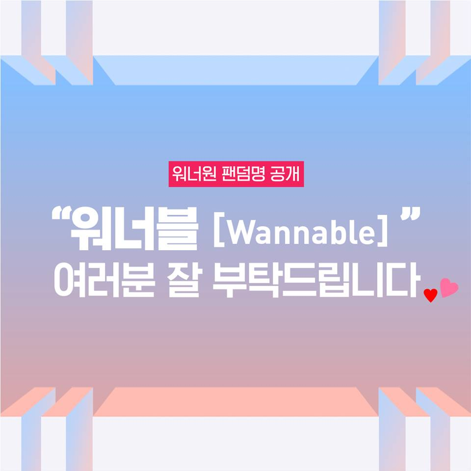 官方也迅速宣布正式粉絲名為「Wannable」,大家都還滿意嗎!!距離正式出道日期也不遠了呢~~