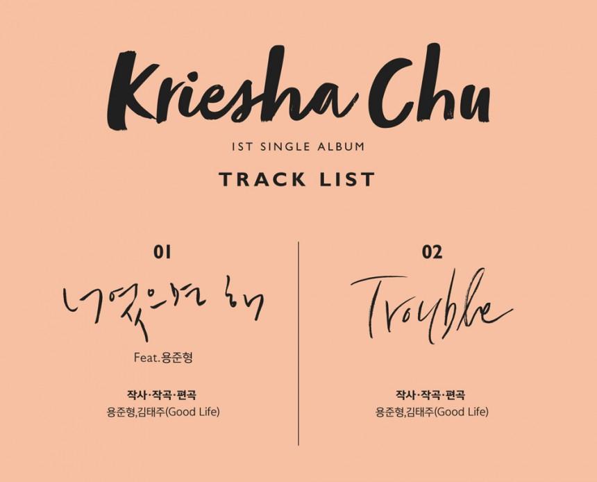 """俊亨的製作團隊Good Life也為Kpop Star 6出身的Kriesha Chu打造了專輯裡的兩首歌曲   """"希望是你 (너였으면 해)"""" 以及 """"Trouble"""",是R&B曲調與銅管旋律兩首風格截然不同的曲子  音源一釋出便進入榜上前100名,果然品質不用多說"""