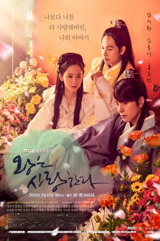 首先就來看看MBC的《戀愛中的王》吧! MBC的新月火劇《戀愛中的王》是自2012年大人氣的電視劇《擁抱太陽的月亮》後,MBC再次推出的架空(虛構)歷史劇,因此《戀愛中的王》是否能超越《擁月》的最高收視率42.2%(尼爾森韓國統計)的紀錄,也成為了大眾關注的焦點。