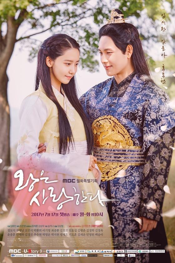 由於兩的作品皆是改編自同名小說,並都標榜是虛構的歷史劇,不難使人產生比較的心理。  而《戀愛中的王》與《擁月》的另一共通點則是,劇中的王們(男主角們)皆是在小時候的時候就對女主角動了心,都是由初戀開始的愛情故事,再加上男二女二王族間的三角關係也是如出一轍。