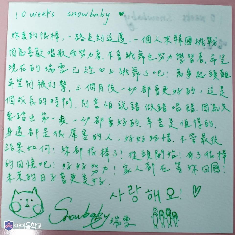 但她也透露最近開始學習韓文了,相信在過不久就能看到成績了 韓國網友也對她的韓文語言能力提出希望能在加強的評論 韓國網友:「雖然很漂亮!但希望能多學我們國家的語言!畢竟是在韓國參賽...」
