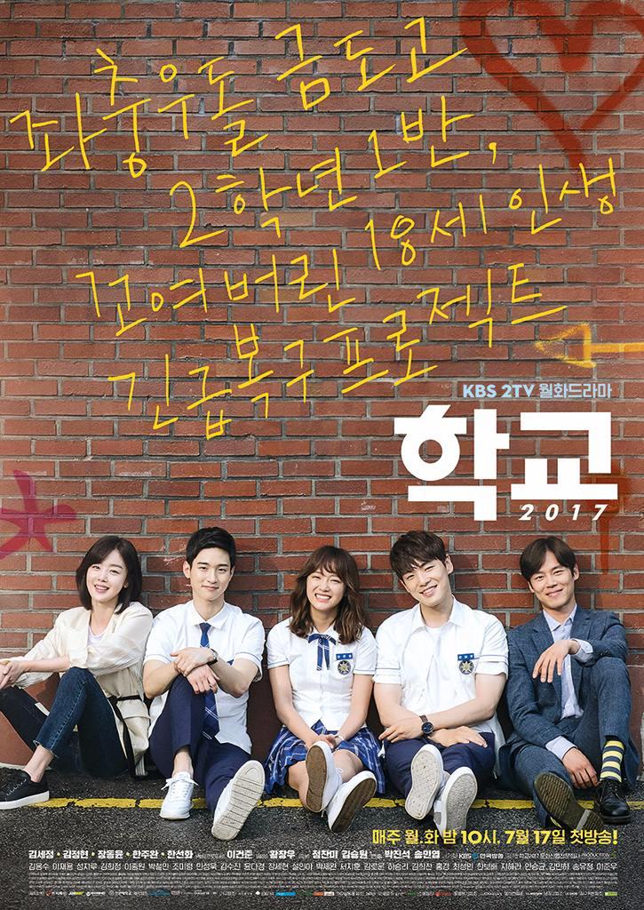 ✿TOP 3 - KBS《學校2017》 話題佔有率:8.42%  ➔上升4個名次 ※由金世正、金正鉉、張東尹等人主演,此劇講述擁有很多秘密和想法的18歲高中生們燦爛成長的故事。此劇也是KBS《學校》系列第7部作品。