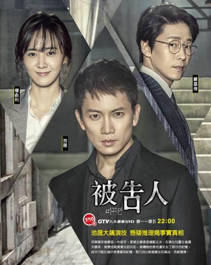 今年電視劇吹起了「燒腦」風,不再只是愛來愛去的故事!台灣今年也難得的接連將在八大電視台接連播出《被告人》、《鄰家律師趙德浩》、《悄悄話》三部神劇!而今天要先介紹給大家的,就是最近正在播出由池城、俞利和光是看表情就讓人不寒而慄的嚴基俊主演的《被告人》