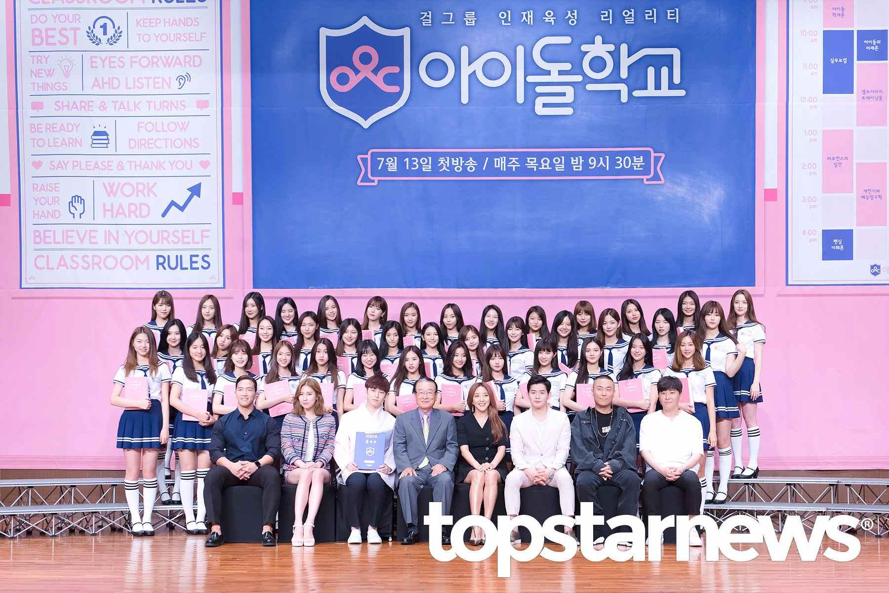 《偶像學校》播出至今每集都受到很大的矚目, 除了在韓國收視率相當高之外就連海外的觀看次數也非常可觀,由此可見《偶像學校》的火熱程度