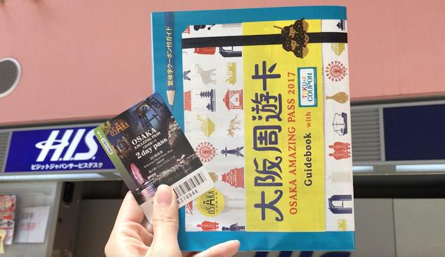 一、什麼是大阪周遊卡?  以大阪為中心,可以無限次乘坐大阪市營地鐵 、新電車、巴士的所有線路,並可在免費參觀35 個觀光景點,以及25 個景點和 67 間購物美食店享有優惠。  ▶︎免費觀光景點:道頓堀水上觀光船、大阪城天守閣、大阪生活今昔館、天王寺動物園等 ▶︎優惠景點:海遊館、阿倍野HARUKAS展望台等