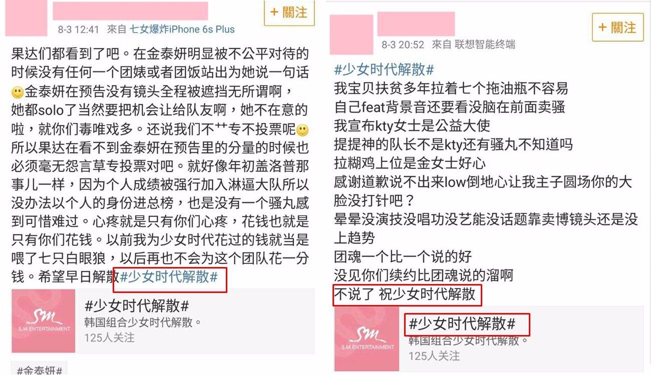 昨天在中國有關少女時代的貼文討論,更從原本討論太妍出現秒數太少「不公平」,炮火轉向攻擊其他7位成員,甚至出現了不少「少女時代解散」的Tag