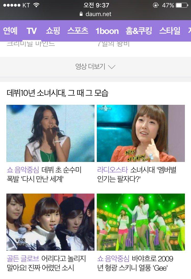 就來韓網首頁迎接少女時代十周年 也在首頁放上少時以前的照片 但有Jessica 讓韓國網友們不滿...