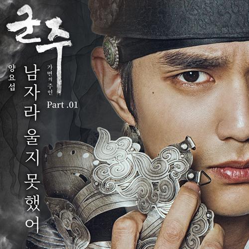 MBC戲劇《君主-假面的主人》首波OST,由耀燮率先出擊  這也是Highlight組成後,耀燮首次單獨參與OST