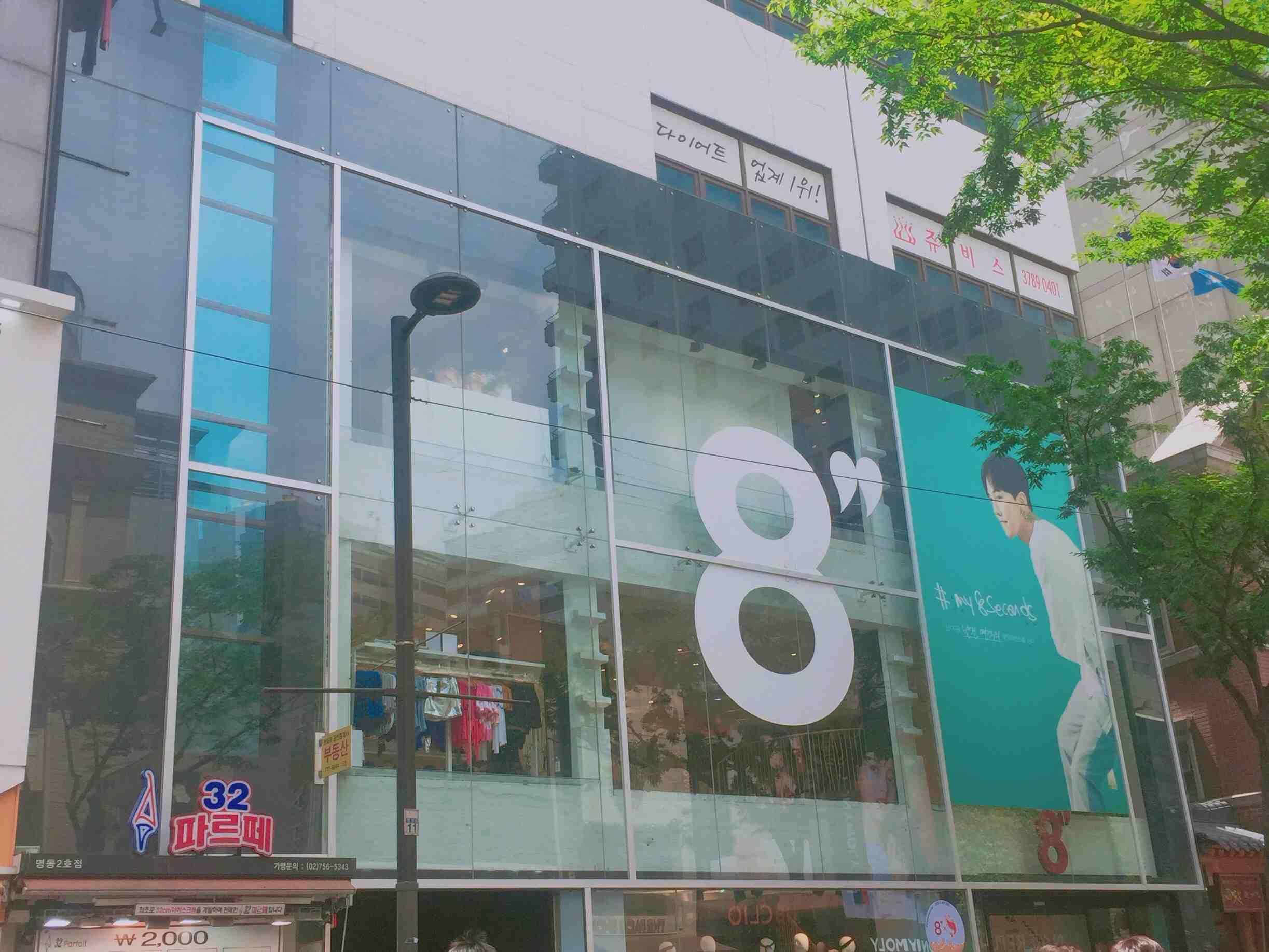8秒,韓國的快時尚品牌,品質價格和HM相似,代言人還是你家的男友權志龍XDDD