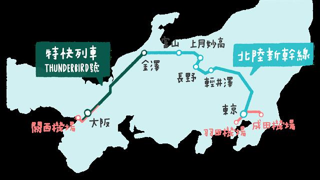 如果從東京出發,小編建議可以使用北陸拱型新幹線(東京-金澤)可搭乘新幹線這段就很值回票價了,加上如果你會使用上面其他路段,那就更划算囉!