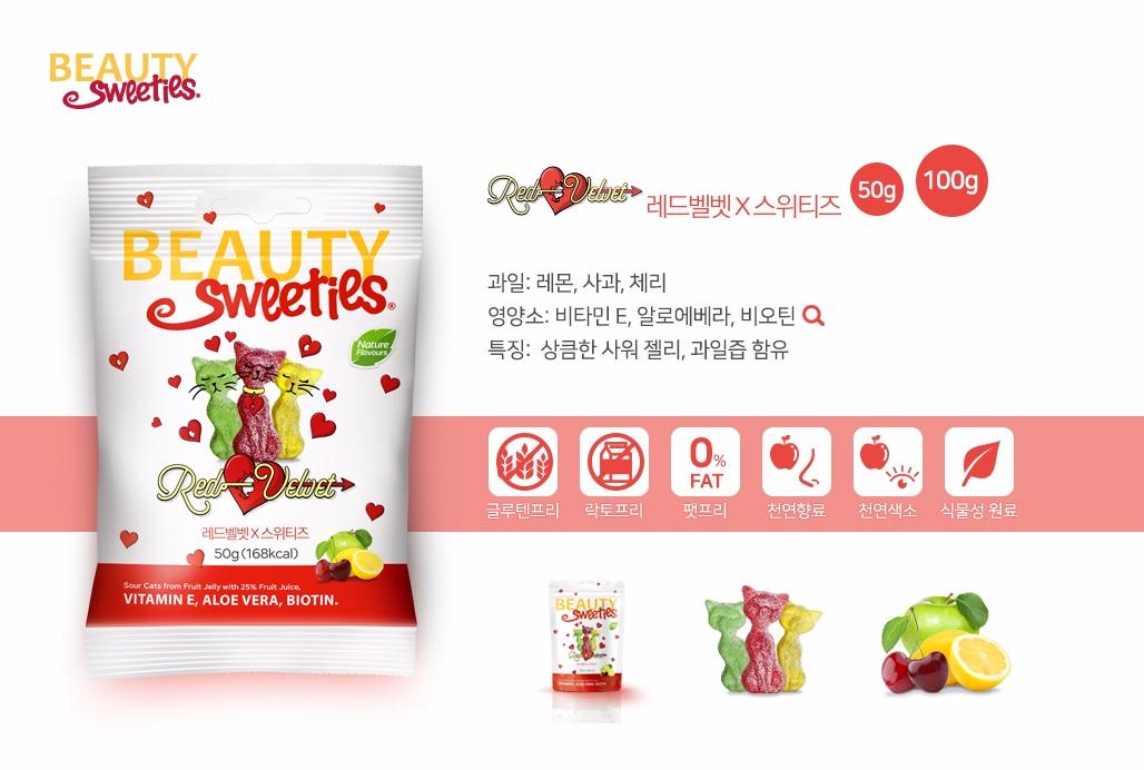 還有最近很大發的Red Velvet!這款的口味是檸檬+蘋果+櫻桃!造型是貓咪的!!實在是太可愛了啦!而且也是無麩質、無乳糖、0%脂肪跟天然香料及染料~