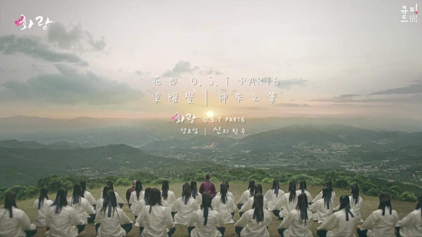 【中字 MV】 梁耀燮 (Yang Yoseob) - 《神來之筆》 (The Divine Move) [花郎(HWARANG) Pt.6]