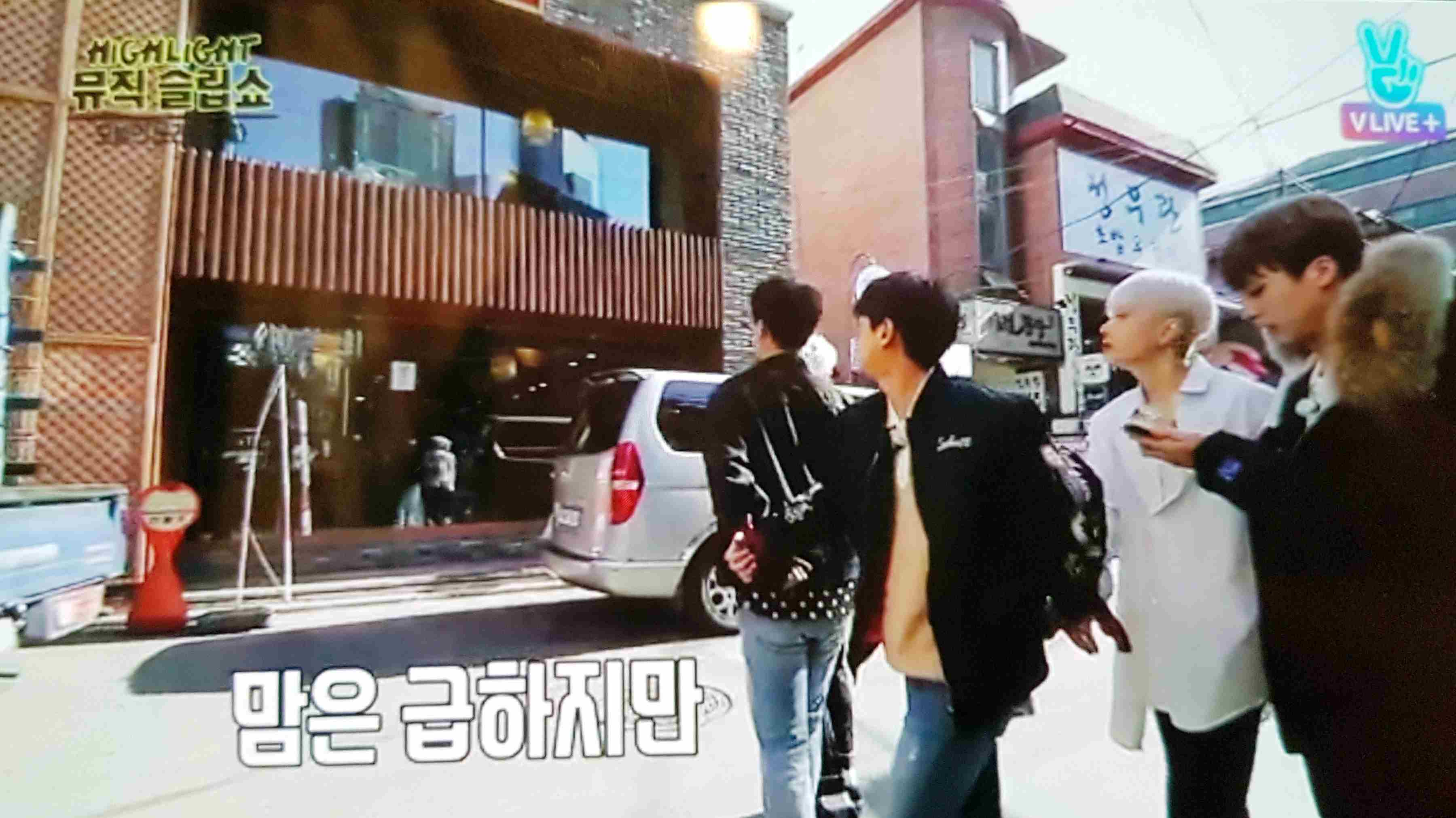 五位成員們手綁著手一起吃炸醬麵和糖醋肉的餐廳  這間餐廳的名稱是《迎賓樓》