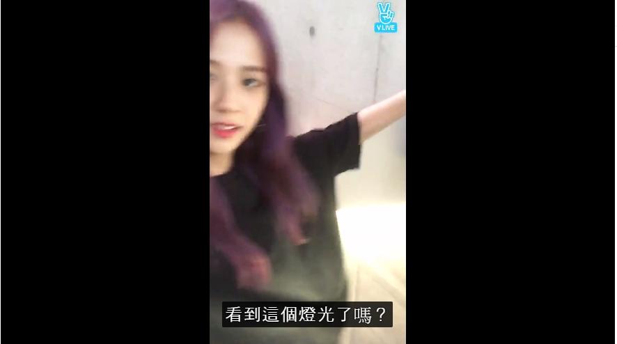 直播中Jisoo在到達了YG大樓後便開始帶粉絲參觀YG~ 說著說著Jisoo突然拍了拍階梯旁的牆壁問大家有沒有看到這個燈光,(就是Jisoo手臂下方亮亮的部分)!
