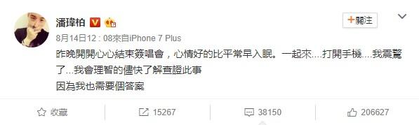 而近期發行新專輯的台灣歌手潘瑋柏也被指出《失眠》這首歌曲和龍俊亨當時製作的《咖啡因》非常相似,就連歌詞也幾乎雷同,而潘瑋柏則表示「被爆抄襲的部份不是他負責的,所以他也還在釐清事情當中」