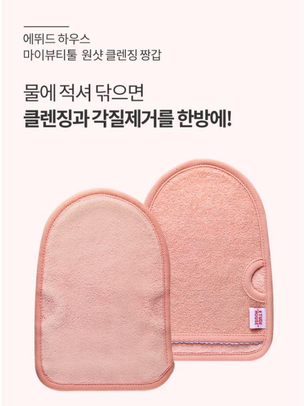 """就是這個Etude House美容潔膚手套!對於有些習慣使用毛巾洗臉的人來說~這個潔膚手套的設計就非常實用!不僅能洗臉還能卸妝!毛巾布的材質柔軟,能大大降低臉部肌膚的摩擦!手套的設計也很符合使用起來的""""手感""""~( ̄▽ ̄)~"""