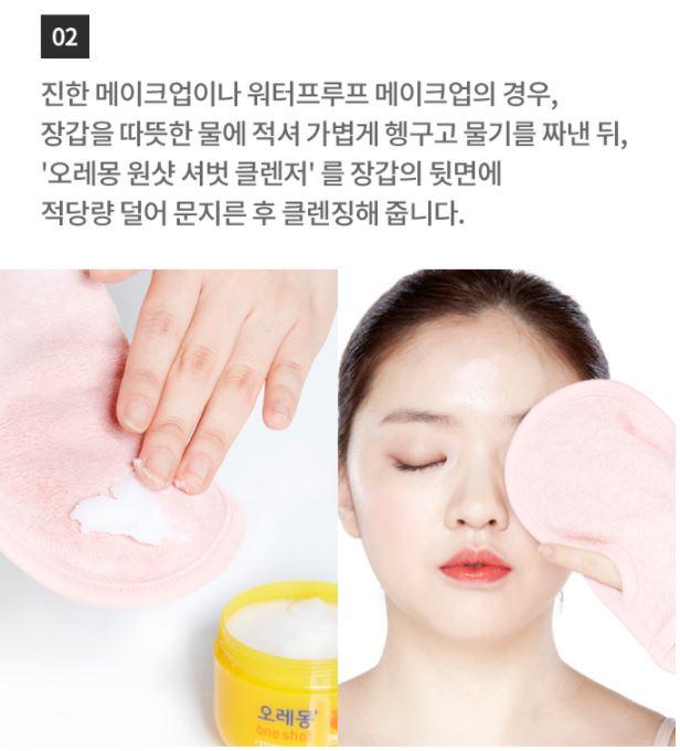 【卸妝】 加上自己的卸妝產品就可以用來卸除防水的濃妝!增加清潔力可以將粉刺、髒污都一起按摩出來~一樣使用溫水浸泡柔軟,稍微擰乾水後搭配卸妝產品做按摩!防水的睫毛膏也可以一次清潔溜溜了!